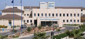 بیمارستان دولتی شهر فاماگوستا